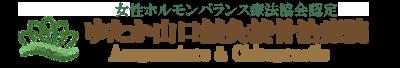 ゆたか山口鍼灸接骨治療院│京都市下京区の整体治療院