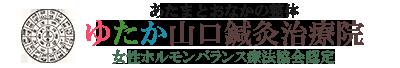 ゆたか山口鍼灸治療院│京都市中京区の整体治療院